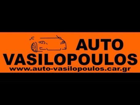 Auto-Vasilopoulos