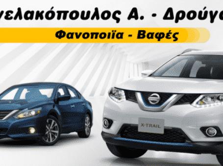 ΦΑΝΟΠΟΙΙΑ-ΒΑΦΕΣ_ΑΓΓΕΛΑΚΟΠΟΥΛΟΣ-ΔΡΟΥΓΑΣ
