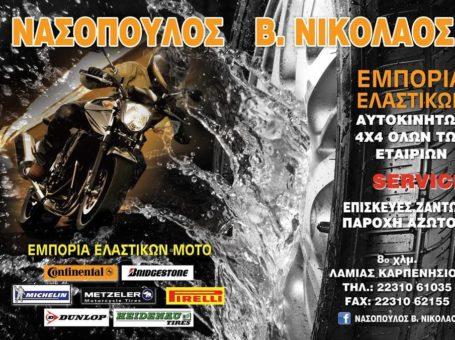ΝΑΣΟΠΟΥΛΟΣ Β.ΝΙΚΟΛΑΟΣ