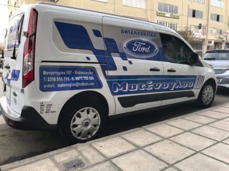 Ford Parts Ματενογλου