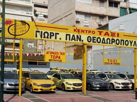 Kentro Taxi Θεοδωροπουλος