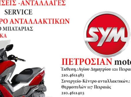 Petrosian Motorius