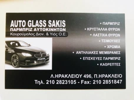 Auto Glass Sakis